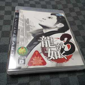 PS3【龍が如く3】セガ ※暴力・グロテスクシーンあり 対象年齢17歳以上[送料無料]返金保証あり