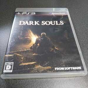 PS3【ダークソウル】2011年フロムソフトウェア ※対象年齢17歳以上 [送料無料]返金保証あり
