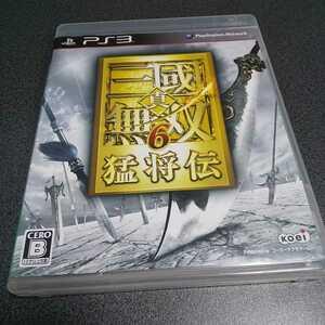 PS3【真・三國無双6/猛将伝】2009年光栄 [送料無料]返金保証あり