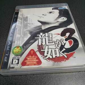 PS3【龍が如く3】セガ ※暴力グロテスクあり ※対象年齢17歳以上 [送料無料]返金保証あり