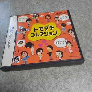 DS【トモダチコレクション】2009年任天堂 [送料無料]返金保証あり
