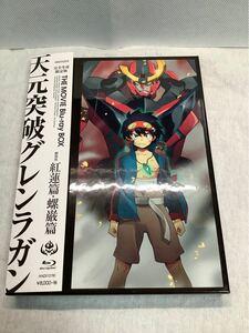 劇場版 天元突破グレンラガン Blu-ray Box(完全生産限定版)