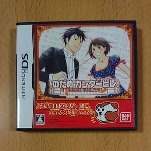 【DS】のだめカンタービレ DSソフト
