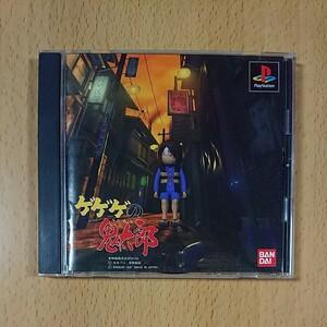 【PS1】 ゲゲゲの鬼太郎 プレイステーション