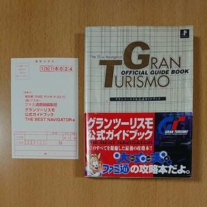 【PS1ゲーム攻略本】グランツーリスモ 公式ガイドブック / プレイステーション