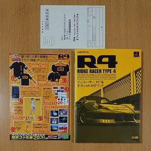 【PS1ゲーム攻略本】R4 リッジレーサー タイプ4 オフィシャルガイドブック / プレイステーション