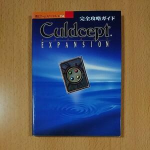 【PS1ゲーム攻略本】カルドセプト エキスパンション 完全攻略ガイド / プレイステーション