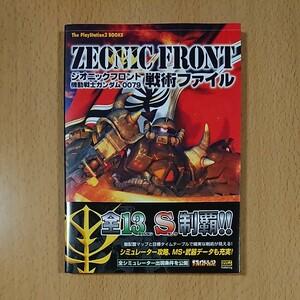 【PS2ゲーム攻略本】ジオニックフロント 機動戦士ガンダム0079 戦術ファイル / プレイステーション2