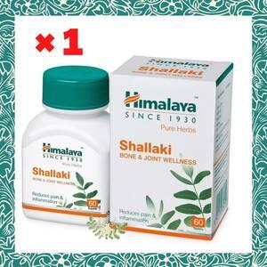 ★多いほどお得★1個 Himalaya Shallaki 60錠 ヒマラヤ シャラキ 関節痛 関節炎 関節機能改善 炎症軽減