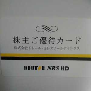 『送料無料ドトール・日レス株主優待カード1000円券 有効期限:2022.5.25迄