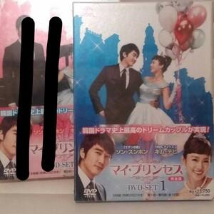 マイ・プリンセス 完全版 DVD-SET 1