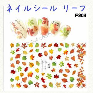 ネイルシール ステッカー リーフ 紅葉 カエデ【F204】1527