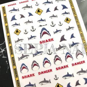 ネイル シール ステッカー サメ シャーク【NO.432】2127