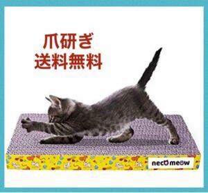 【送料無料】 ガリガリボード 猫 爪とぎ 段ボール素材 両面の使用が可能