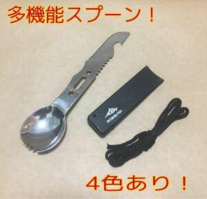 アウトドア 多機能 スプーン カトラリー ナイフ 4色あり