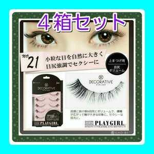 【4箱】 PLAY GIRL No.21【上まつげ用】【送料無料】つけまつげ