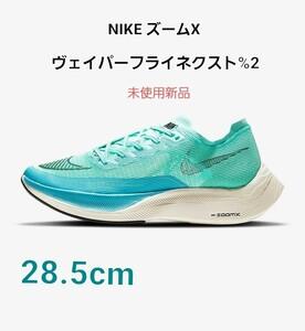 NIKE ナイキ ズームX ヴェイパーフライネクスト% 2 28.5cm