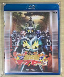 Blu-ray 琉神マブヤー3 ミーチ