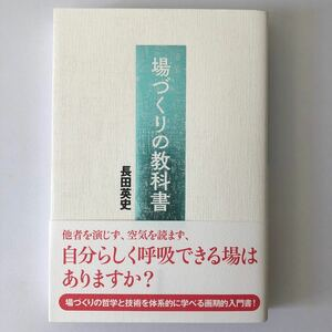 場づくりの教科書/長田英史