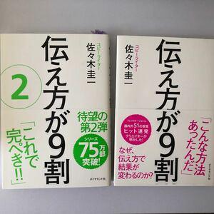 2冊セット 伝え方が9割(1&2)佐々木圭一