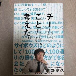 チームのことだけ、考えた。 サイボウズはどのようにして 「100人100通り」 の働き方ができる会社になったか/青野慶久