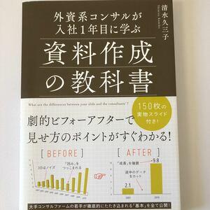 外資系コンサルが入社1年目に学ぶ資料作成の教科書/清水久三子