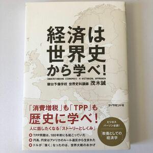 経済は世界史から学べ! /茂木誠