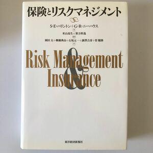 保険とリスクマネジメント/スコットE.ハリントン (著者) グレッグR.ニーハウス (著者)