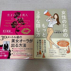 美容女子力 自己啓発本2冊セット