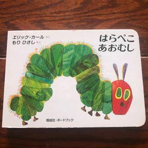 はらぺこあおむし/エリックカール/もりひさし/子供/絵本