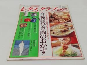 レタスクラブ 平成2年2月25日号 通巻57号