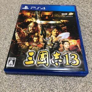 PS4 三國志13 値下げしました。