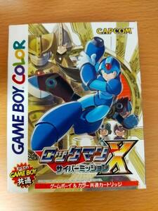 ロックマンX サイバーミッション/ゲームボーイ