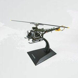 新品 好評 H-13H KBウィングス Z-F1 陸上自衛隊 1/72スケ-ル KBW72106