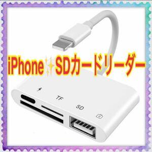 iPhone SD カードリーダー 双方向 データ転送 充電 カメラ 写真 画像 USB Micro SD