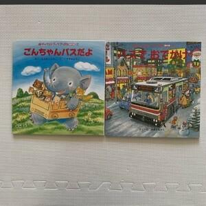 絵本 セット チャイルドブックアップル ゴンちゃんバスだよ バスでおでかけ 乗り物 まとめて 幼児 児童書 えほん 美品