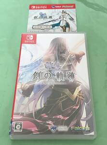 Switch 創の軌跡 初回特典DLC付 ★送料無料