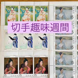 切手趣味週間 15円切手 4種セット 昭和42年〜45年(1967〜1970)