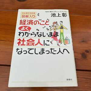 経済のこと よくわからないまま社会人になってしまった人へ ひとめでわかる図解入り/池上彰 (著者)