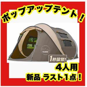 ★大特価★新品★キャンプ ポップアップテント 4人 キャノピー アースカラー ワンタッチテント ポップアップテント