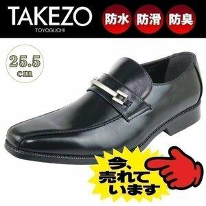 【アウトレット】【防水】【安い】【おすすめ】TAKEZO タケゾー メンズ ビジネスシューズ 紳士靴 革靴 573 ビット ブラック 黒 25.5cm