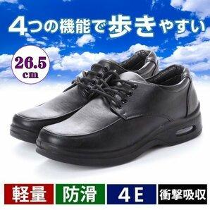 【コスパ最強】安い メンズ ビジネスシューズ コンフォート ウォーキングシューズ 紳士靴 革靴 幅広 4e Uチップ 1002 ブラック 黒 26.5cm