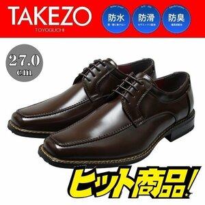 【アウトレット】【防水】【安い】TAKEZO タケゾー メンズ ビジネスシューズ 紳士靴 革靴 191 Uチップ 紐 ダークブラウン 濃茶 27.0cm