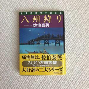 八州狩り 夏目影二郎始末旅 一 光文社時代小説文庫/佐伯泰英 (著者)
