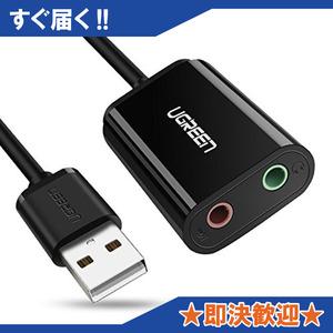 ブラック UGREEN USB オーディオ 変換アダプタ 外付け サウンドカード USB 3.5mm ミニ ジャック ヘッドホン
