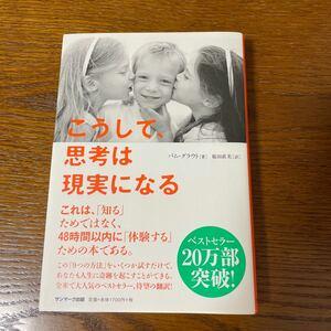 こうして、思考は現実になる/パムグラウト (著) 桜田直美 (訳) サンマーク出版