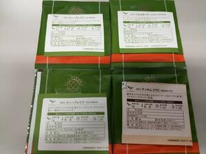 【未開封サンプル】ルピシアティーバッグ3種4袋