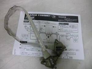 ★★FLC5F マスプロ MASPRO すき間用接続ケーブル BS・CS/VHS・UHF用75Ω★★