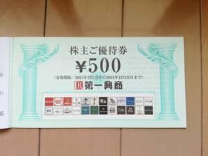 【第一興商 株主優待券3,000円分】