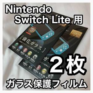 [Nintendo Switch Lite 用] ガラス保護フィルム 2枚セット